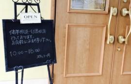 訪問看護ステーション&シルバーコミュニティサロン【あざみ野ヒルトップ】_玄関